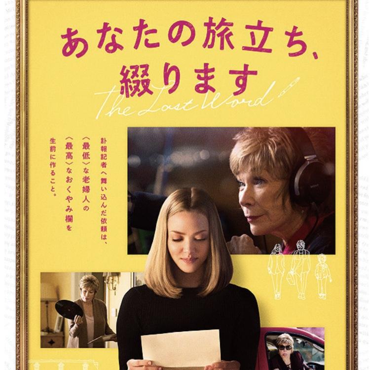 映画【あなたの旅立ち、綴ります...